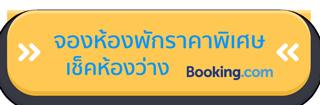 จองที่พักกับ Booking